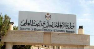 """وزارة التعليم العالي والبحث العلمي تطلق """"الانفوجراف"""" الثالث"""