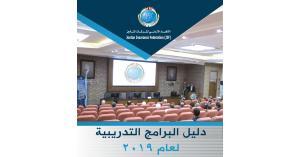 الاتحاد الأردني لشركات التامين يطلق خطته التدريبية
