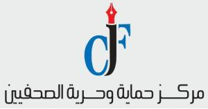 مركز حماية وحرية الصحفيين يطالب بالإفراج عن الوكيل