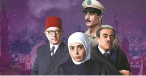 مسلسل مصري يثير أزمة كبرى