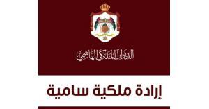هشام الشراري عضوا في الأعيان