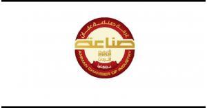 ارتفاع صادرات غرفة صناعة عمان الى 856ر3 مليار دينار