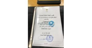 أكثر من 49 قضية فساد بتقرير ديوان المحاسبة 2016 ستحال لهيئة النزاهة