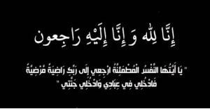 وفيات اليوم الثلاثاء 18/12/2018
