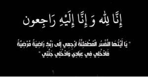 وفيات اليوم السبت 22/12/2018