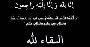 وفيات اليوم الاحد 23/12/2018
