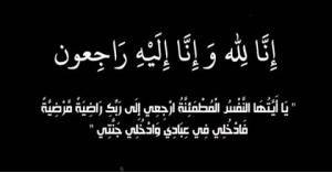 وفيات اليوم الثلاثاء 25/12/2018