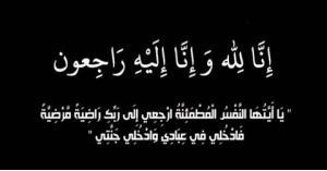 وفيات اليوم الخميس 27/12/2018