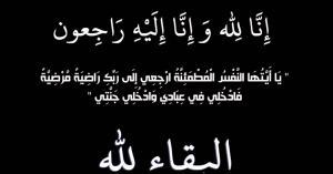 وفيات اليوم السبت 29 /12 /2018