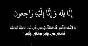 وفيات اليوم الجمعة 4/1/2019