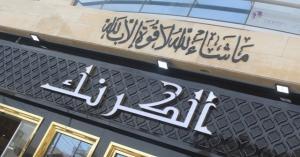 """""""محامص الكرنك"""" تعلق على هروب رئيس مجلس ادارتها"""