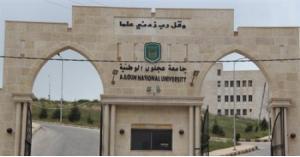 تعليق الدراسة في جامعة عجلون غداً