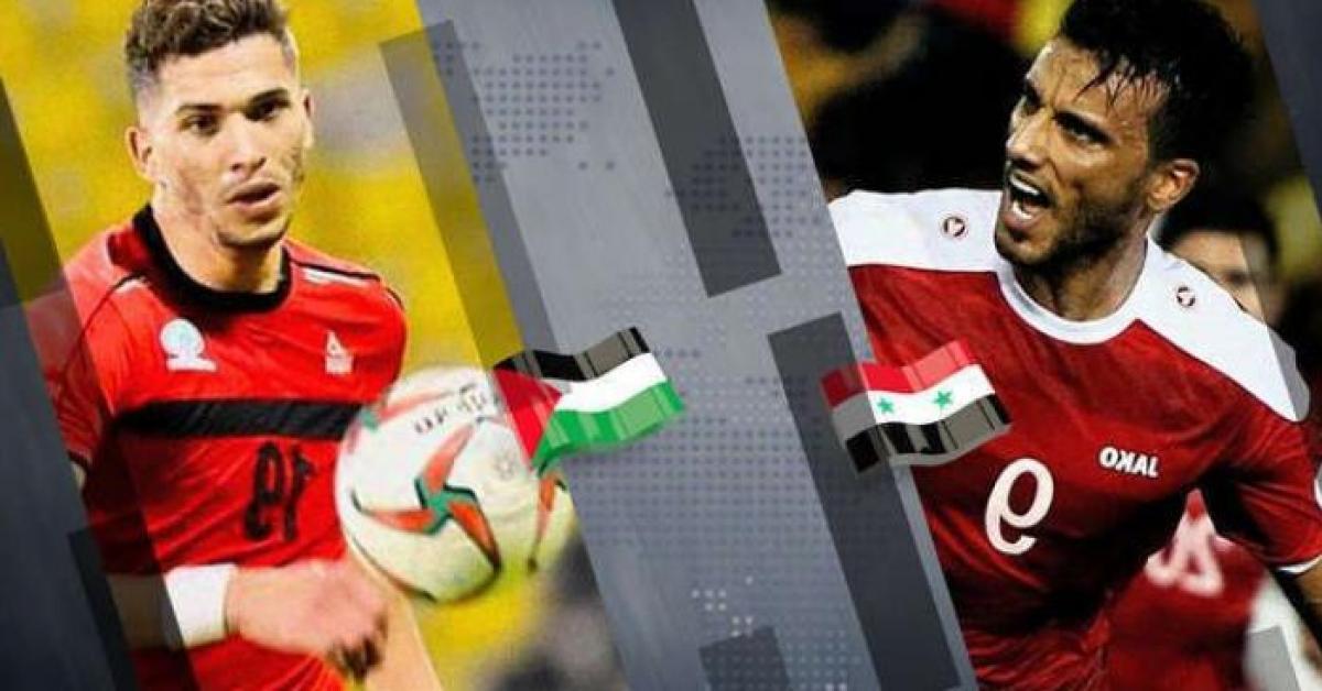 نتيجة مباراة سوريا وفلسطين