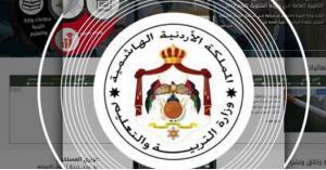 تعليق الدوام في هذه المدارس.. والتوجيهي قائم