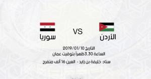 القنوات الناقلة لمباراة الاردن وسوريا