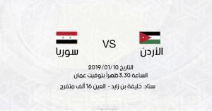 اماكن تبث مباراة النشامى وسوريا مجاناً