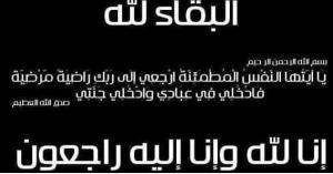 الحاج عبدالله علي محمد البواعنه في ذمة الله