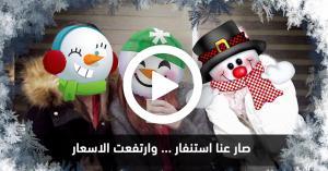 """اغنية """"مافي ثلج"""" تنتشر كالوباء في المملكة.. فيديو"""