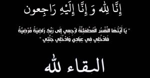 وفيات اليوم الجمعة 11_1_2019