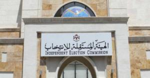 المُستقلة للانتخاب تحدد وقت الاقتراع