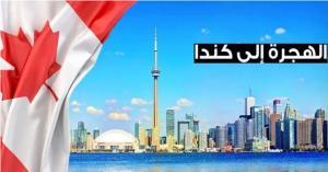 فتح باب الهجرة الى كندا.. تفاصيل
