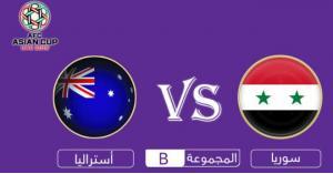 موعد مباراة سوريا واستراليا
