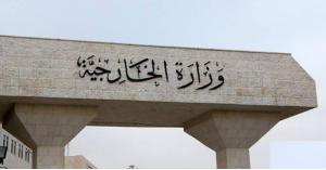 الخارجية: الاردن وافق على استضافة المباحثات اليمنية في عمان