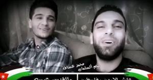 شاهد .. عساف و السلمان يطلقان دحية قبل مباراة الأردن وفلسطين
