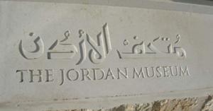 ارتفاع اعداد زوار متحف الأردن في 2018