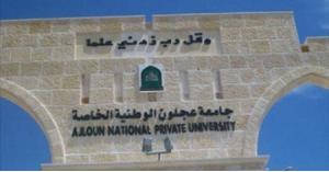 تعليق الدوام في جامعة عجلون