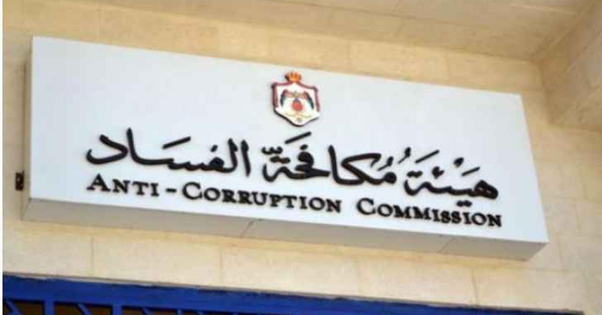 مكافحة الفساد تنفي