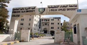 جامعة البلقاء التطبيقية تصدر بيان هام لطلبتها بخصوص العلامات