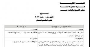 سما الأردن تنشر مسودة مشروع قانون العفو العام