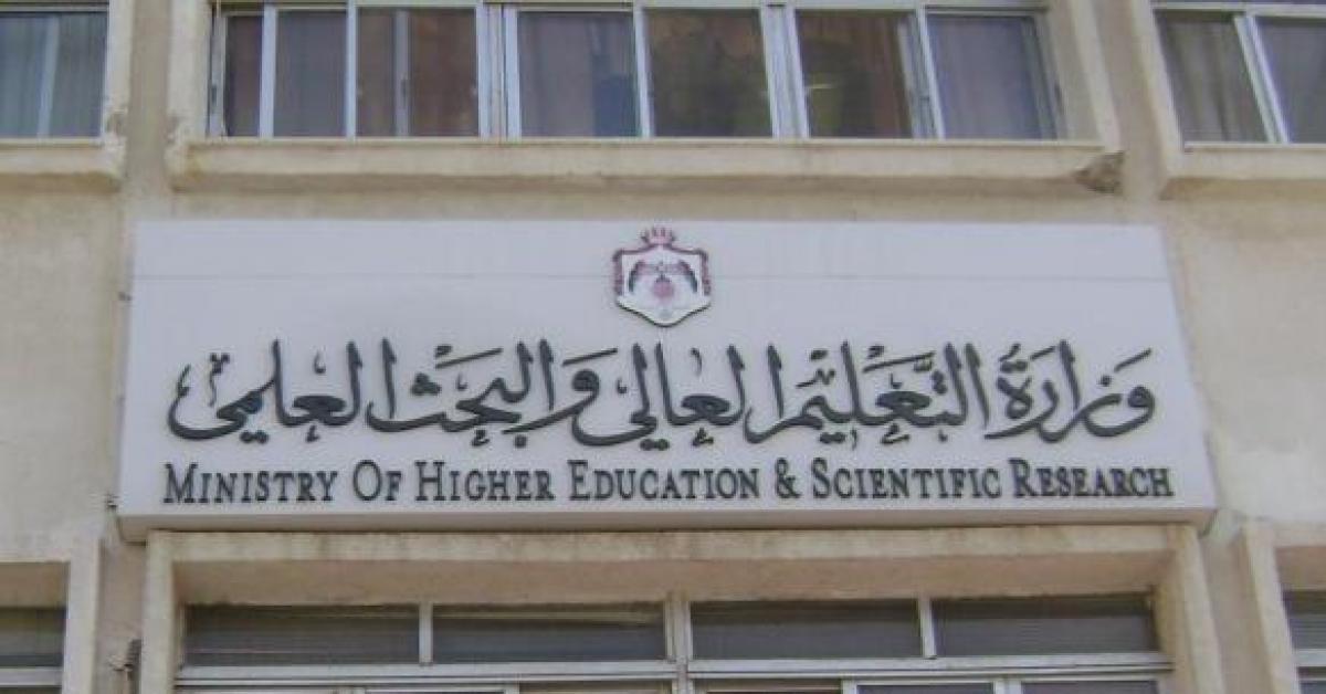 التعليم العالي تحفظ التحقيق بقضية تشكيل مجالس الأمناء