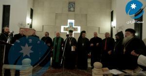 الكنائس المسيحية في الاردن تحيي صلاة من اجل وحدة المسيحيين.. صور