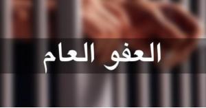 العفو العام 2019.. المبالغ المشمولة والغرامات
