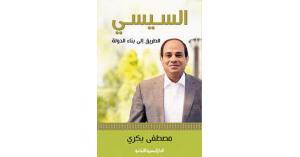 عبد الفتاح السيسي وكتابه المثير للجدل