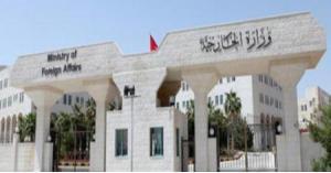 الاردن يطلب رسمياً من ايران الافراج عن المحتجزين