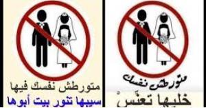 """حملة""""هي تاج راسك"""" من اردنيات رداً على """"خليها تعنس"""""""