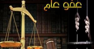 ماذا يشمل العفو العام في الاردن