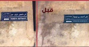 استبدال اسم شارع ابن تيمه بناهض حتر.. والامانة توضح