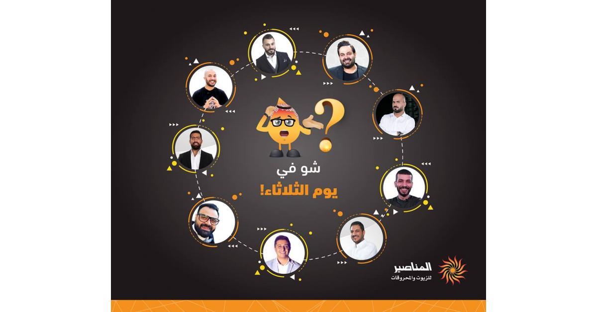 الأردنيون على موعد مع مفاجأة من المناصير الثلاثاء.. صور