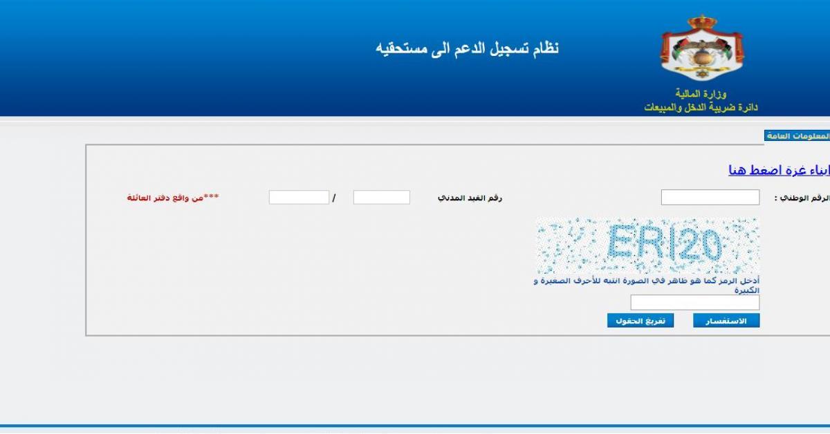 موقع دعم الخبز في الأردن 2019 (رابط)