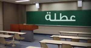تعطيل مدرسة في عجلون