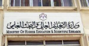 قرارات جديدة من مجلس التعليم العالي