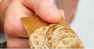 رابط دعم الخبز في الاردن 2019