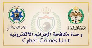 الجرائم الالكترونية تحذر الاردنيين