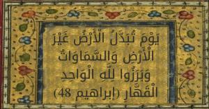 سبب نزول هذه الآية ( يَوْمَ تُبَدَّلُ الْأَرْضُ غَيْرَ الْأَرْضِ وَالسَّمَاوَاتُ)
