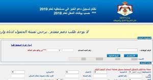 شرح تسجيل دعم الخبز في الاردن 2019