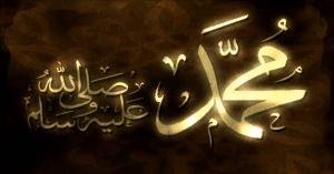"""لحظة وفاة نبينا""""محمد"""" سيد البشرية"""